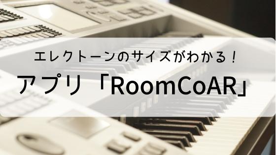 エレクトーン サイズ roomco ar