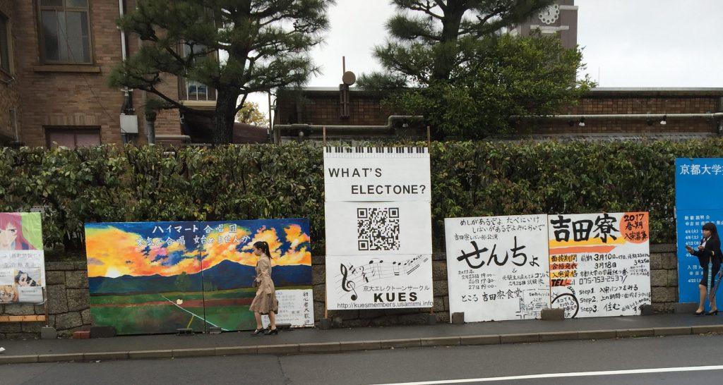京大 タテカン
