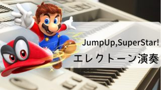 jump up super star スーパーマリオオデッセイ エレクトーン