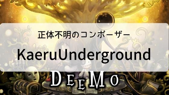 Kaeru Underground 誰