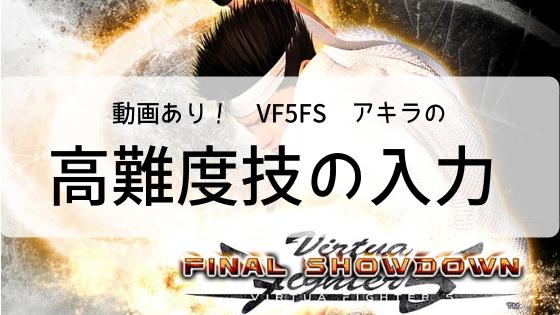 VF5FS アキラ