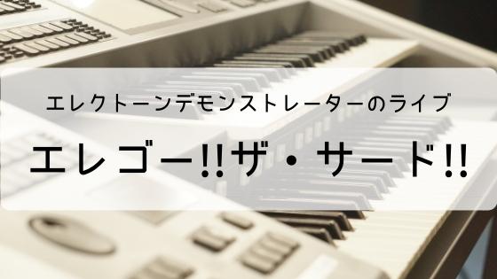 エレゴー エレクトーンデモンストレーター 柴田 ばたやん 大西 あさみっち
