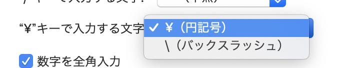 mac バックスラッシュ