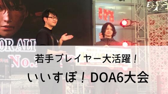 いいすぽ DOA6