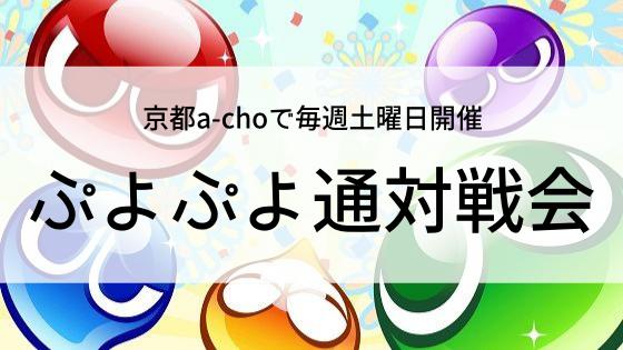 ぷよぷよ通 a-cho 対戦会