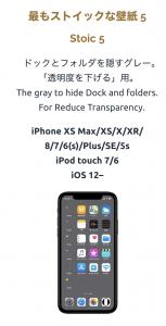 iphone ホーム画面 壁紙