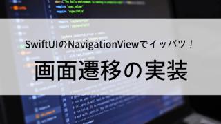 SwiftUI 画面遷移 NavigationView
