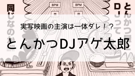とんかつDJアゲ太郎 実写 映画 キャスト