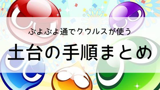 ぷよぷよ通 土台 GTR 弥生