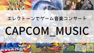 エレクトーン ゲーム音楽 コンサート カプコン