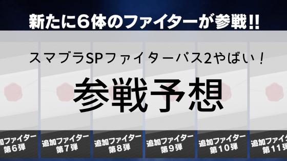 スマブラSP ファイターパス2 参戦予想