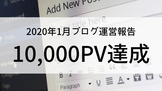 ブログ 1万PV