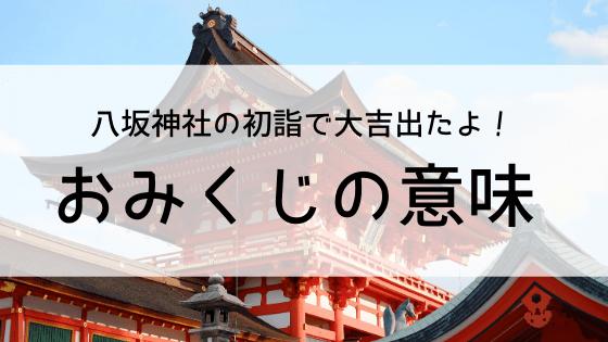八坂神社 おみくじ