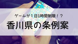 香川県 ゲーム