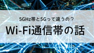 5ghz 2.4ghz wifi