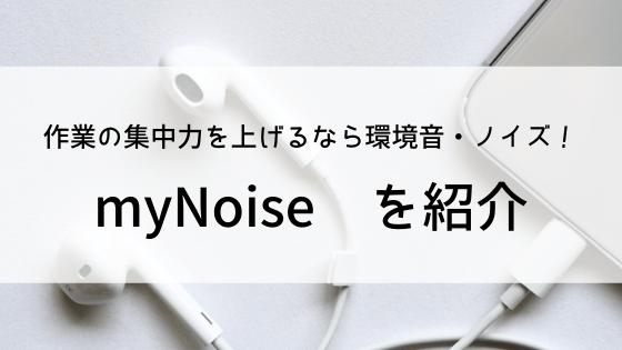 mynoise 環境音 ノイズ 集中