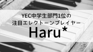 エレクトーン haru 井上暖之