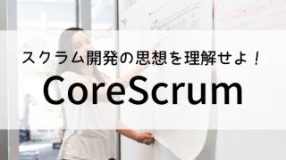 スクラム開発 core scurm