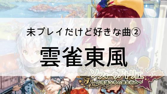 ソフィーのアトリエ 雲雀東風 ゲーム音楽 アサノハヤト