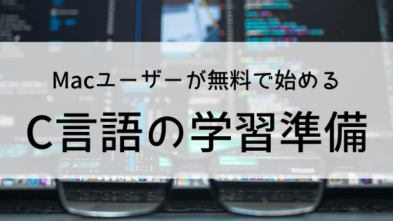 c言語 mac 学習環境