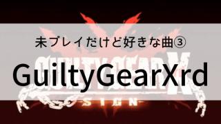 ggxrd ゲーム音楽 石渡大輔