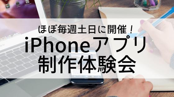iPhoneアプリ制作体験会 土日