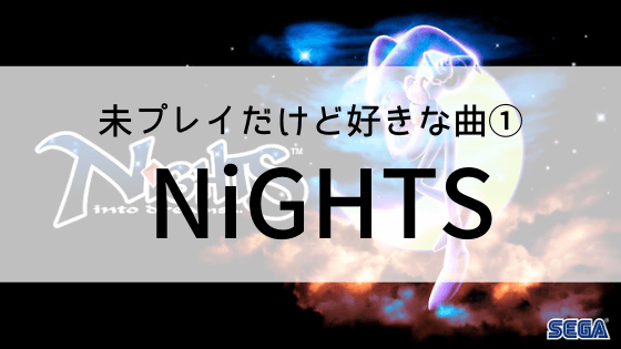 nights into dreams 作曲
